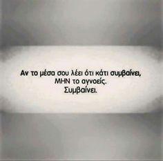 Συμβαίνει!! Greek Quotes, Wise Quotes, Motivational Quotes, Inspirational Quotes, Unique Quotes, Clever Quotes, Perfect Word, Greek Words, Deep Thoughts