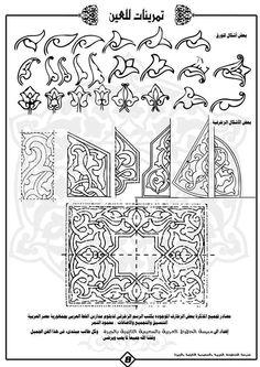 Rumi Desen - 3 Islamic Art Pattern, Arabic Pattern, Pattern Art, Pattern Design, Arabesque, Zentangle, Mehndi, Henna, Pottery Painting Designs
