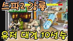 10선승 유저 대결 스트리트 파이터2 강룡(降龍)버전 스파2 / Street Fighter II Champion Edition A...