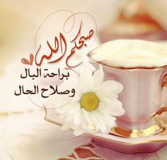 59 Best Good Morning   Arabic images | Good morning arabic