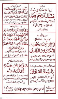 Islamic Phrases, Islamic Dua, Islamic Messages, Islam Beliefs, Islam Religion, Allah Islam, Hadith Quotes, Ali Quotes, Quran Quotes Inspirational