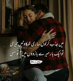 love poetry in urdu romantic friendship poetry in urdu urdu romantic poetry mirza ghalib poetry in urdu poetry about life in urdu urdu funny poetry romantic poetry in urdu for lovers poetry urdu love sad poetry in urdu 2020 Love Poetry Images, Love Romantic Poetry, Best Urdu Poetry Images, Romantic Love Quotes, Love Quotes In Urdu, Urdu Love Words, First Love Quotes, Urdu Quotes, Poetry Quotes