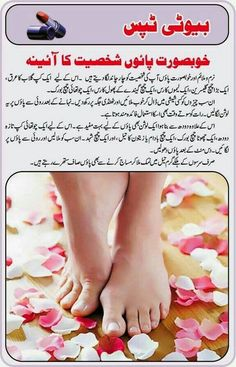 How to Make Your Feet Soft & Beautiful – Khubsurat Paon – Urdu Beauty Tips – Care – Skin care , beauty ideas and skin care tips Beauty Tips For Skin, Health And Beauty Tips, Skin Tips, My Beauty, Beauty Secrets, Beauty Care, Beauty Skin, Skin Care Tips, Beauty Hacks