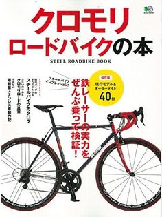 Chromium steel road bike photo guide book