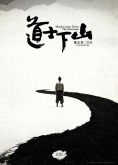 Minimalist Black and White Movie Poster Chinese Design, Japanese Graphic Design, Asian Design, Karate, Book Design, Cover Design, Kung Fu, Fridah Kahlo, Type Posters