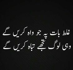 "Wo he log tujhy ""tabah"" krien gy - - - - - - Urdu Funny Poetry, Poetry Quotes In Urdu, Best Urdu Poetry Images, Love Poetry Urdu, Poetry Pic, Poetry Books, Inspirational Quotes In Urdu, Funny Quotes In Urdu, Qoutes"