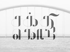 Here is an experimental Tamil typeface I designed with the feel of ancient and classical French Didot style. I've tried to embed the unique thin and think strokes of the style to the Tamil typograp...