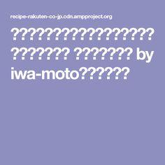 ぐりとぐらのカステラ(絵本とそっくりに作ろう!) レシピ・作り方 by iwa-moto|楽天レシピ