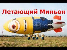 Игрушка Летающий Миньон с пультом управления - хит лета 2015! [Flying Mi...