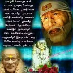 Sai Baba Pictures, God Pictures, Sai Baba Quotes, Om Sai Ram, Good Morning Images, Heavenly Father, My Father, Krishna, Prayers