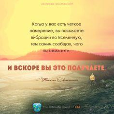 «Когда у вас есть четкое намерение, вы посылаете вибрации во Вселенную, тем самим сообщая, чего вы ожидаете. И вскоре вы это получаете» — Николай Латанский  УДИВИТЕЛЬНАЯ ИГРА ЖИЗНИ™ http://udivitelnaja-igra-zhizni.com/