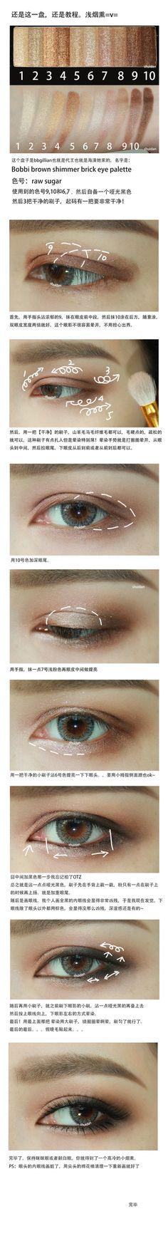 Chinese Eye make-up Tutorial using Brown Toned Eye Shadows~