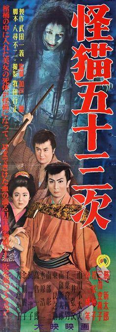 Ghost-Cat of Gojusan-Tsugi Japanese Horror Movies, Japanese Film, Vintage Japanese, Japanese Art, Cinema Posters, Film Posters, Vintage Movies, Vintage Posters, Japanese Poster Design