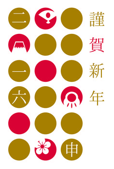 お正月ドット 年賀状 #申 #年賀状 #お正月                                                                                                                                                                                 もっと見る Japanese Icon, Japanese Patterns, Pop Design, Graphic Design, Red Packet, Envelope Design, Red Envelope, Japan Design, Postcard Design