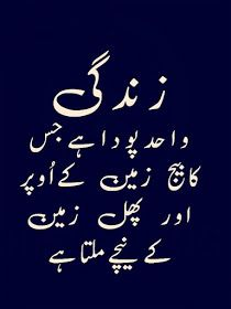 Heart Touching Sayings Quotes In Urdu Islamic Love Quotes Love
