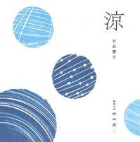 Japan Summer, Summer Poster, Store Design, Banner Design, Packaging Design, Pattern Design, Design Inspiration, Layout, Graphic Design