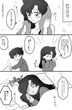 Ran And Shinichi, Manga Detective Conan, Gosho Aoyama, Detective Conan Wallpapers, Magic Kaito, Case Closed, Anime Love, Cute Art, Artist