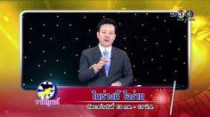 Liked on YouTube: ศก12ราศลาสด 4/4 4 ตลาคม 2558 ยอนหลง Suek12Rasee HD youtu.be/dGuZjCAkSYo