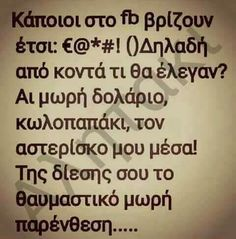 😂😂😂😂😂😂😂😂 Funny Greek Quotes, Greek Memes, Funny Quotes, Ancient Memes, My Life Quotes, Kai, Minions Quotes, True Words, Just For Laughs