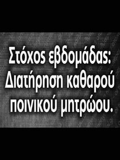 Group Of Friends, Greek, Jokes, Humor, Sayings, Funny, Wall, Ideas, Chistes