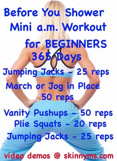 Before You Shower: Mini Workout for Beginners. #skinnymsfitness #workout