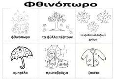 dreamskindergarten Το νηπιαγωγείο που ονειρεύομαι !: Λίστες αναφοράς για το φθινόπωρο