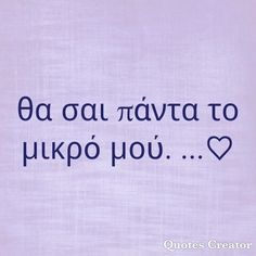 Quote Creator, The Creator, Greek Words, Greek Quotes, Truths, Math, Greek Sayings, Math Resources, Mathematics
