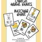 Chinese Animal Names Matching Game - Freebie (Teacher Tam) Chinese New Year Activities, New Years Activities, China For Kids, Learn Mandarin, Learn Chinese, Matching Games, My Children, Preschool Activities, Kids Learning