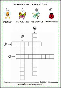 Learn Greek, Greek Language, Activities For Kids, Insects, Teaching, Education, Spring, Birthday, Blog