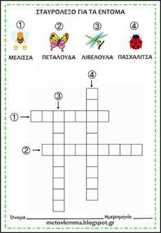 Learn Greek, Greek Language, I School, Kindergarten, Diy Crafts, Teaching, Activities, Education, Birthday