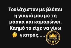 Funny Greek Quotes, Make Smile, Stupid Funny Memes, Just Kidding, True Words, Laugh Out Loud, Lol, Humor, Face