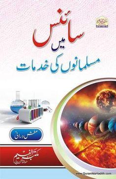 Reading Online, Books Online, Statistics Notes, English Books Pdf, Quran Pdf, Preschool Coloring Pages, Philosophy Books, Motivational Books, Psychology Books