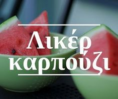 Πώς να φτιάξεις λικέρ καρπούζι Συνταγή Greek Desserts, Greek Recipes, Fun Desserts, Smoothie Drinks, Smoothies, Cookbook Recipes, Cooking Recipes, The Kitchen Food Network, Smoothie