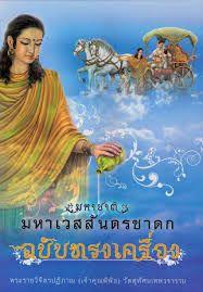 พระเวสสันดร แต่งโดย ปัณยา ไชยะคำ  เป็นหนังสือนิทานภาพ เหมาะสำหรับเด็กวัย 7-12 ปี