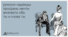 Аткрытка №399700: рухнули надежды  просраны мечты  виноваты оба  ты и снова ты - atkritka.com