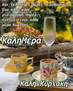 Good Morning Quotes, Diy And Crafts, Tableware, Instagram, Coffee, Cats, Life, Greek, Kaffee