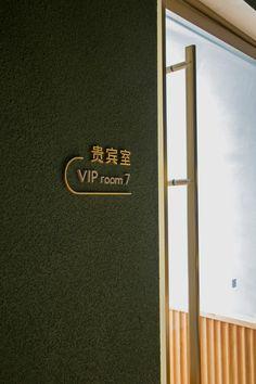artless Inc. news and portfolio : sign design : project / signage design for sales office (zhengzhou, china) Hotel Signage, Office Signage, Wayfinding Signage, Signage Design, Bathroom Signage, Signage Board, Sign System, Bokeh, Booklet Design