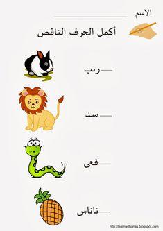 روضة العلم للاطفال: مراجعة حروف الهجاء Arabic Alphabet Pdf, Alphabet Writing, Alphabet Worksheets, Arabic Handwriting, Learn Arabic Online, Arabic Lessons, Islam For Kids, Arabic Language, Sign Language