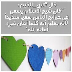 قال رسول الله صلى الله عليه وسلم : ( أحب الناس إلى الله تعالى أنفعهم للناس ،