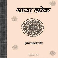 Maya Lok by Krishna Baldev Baid Hindi Novel pdf Ebook Pdf, Krishna, Maya, Novels, Books, Digital, Libros, Book, Book Illustrations