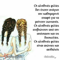 Book Quotes, Life Quotes, Feeling Loved Quotes, Birthday Card Drawing, Sister Love, Good Night Quotes, Greek Quotes, Best Friends Forever, True Friends