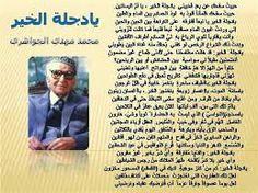 قصيدة للشاعر محمد مهدي الجواهري
