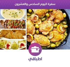 78a58b074a360 8 Best سفرة رمضان - أكلات رمضانية صحية images