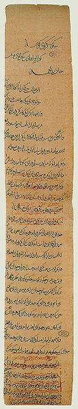 """1246.Letter of the Great Khan Güyük Güyük Khan to Pope Innocent IV,Persian version,brought to Europe by John de Carpini.Seal of Güyük Khan using the classical Mongolian script,as found in a letter sent to the Roman Pope Innocent IV in 1246.transl.:""""Under the Power of the Eternal Heaven,if the Decree of the Oceanic Khan of the Great Mongol Nation reaches people both subject or belligerent, let them revere,let them fear"""". Literally:""""Eternal Heaven's Power-under,Great Mongol Nation's Oceanic…"""