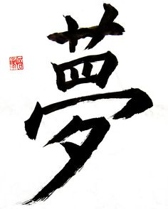 "Yume - ""Dream"" Japanese calligraphy"