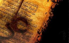 قال الامام علي عليه السلام : انا حبل الله المتين وانا عروة الله الوثقى . المصدر: نور الثقلين