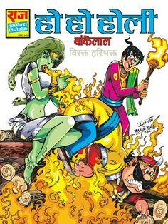 e Chitrakatha: Bankelal - Ho Ho Holi Read Comics Free, Read Comics Online, Comics Pdf, Download Comics, Funny Comics, Diamond Comics, Indian Comics, Happy Holi, Childhood Memories