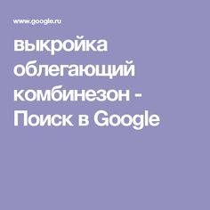 выкройка облегающий комбинезон - Поиск в Google