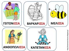 Grade 1, Second Grade, Learn Greek, Greek Language, Kids Corner, Primary School, Grammar, Literacy, Preschool