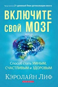 Read eBook (PDF) Switch On Your Brain Curriculum Kit: The Key to Peak Happiness, Thinking, and Health New Books, Good Books, Books To Read, Joyce Meyer, Mind Reading Tricks, Personal Questions, Writing Numbers, Reading Challenge, Your Brain
